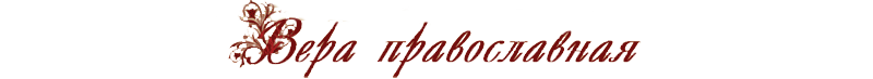 http://verapravoslavnaya.ru/guestbook_2_3/images/top.png