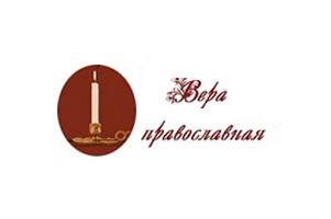 Вера православная - Последование по исходе души от тела