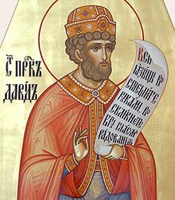Псалтирь царя и пророка Давида