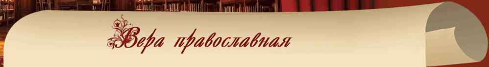 http://www.verapravoslavnaya.ru/templates/simple-wide/images/title.png